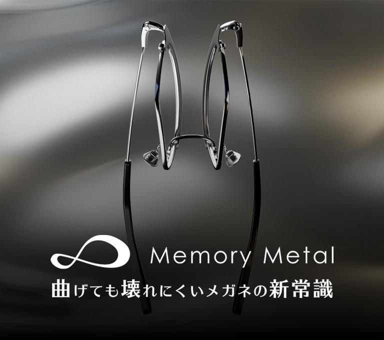 メモリーメタル
